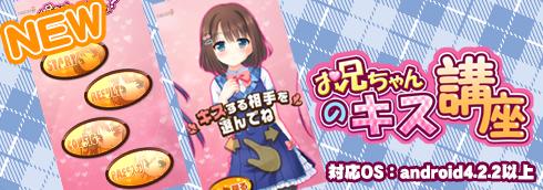 banner_kiss_app