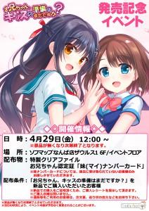 160429_おにキス_発売記念イベント_大阪